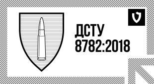 DSTU 8782:2018