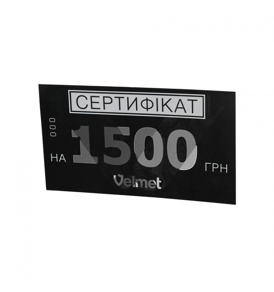 """Подарунковий сертифікат """"VELMET"""" на 1500 грн."""